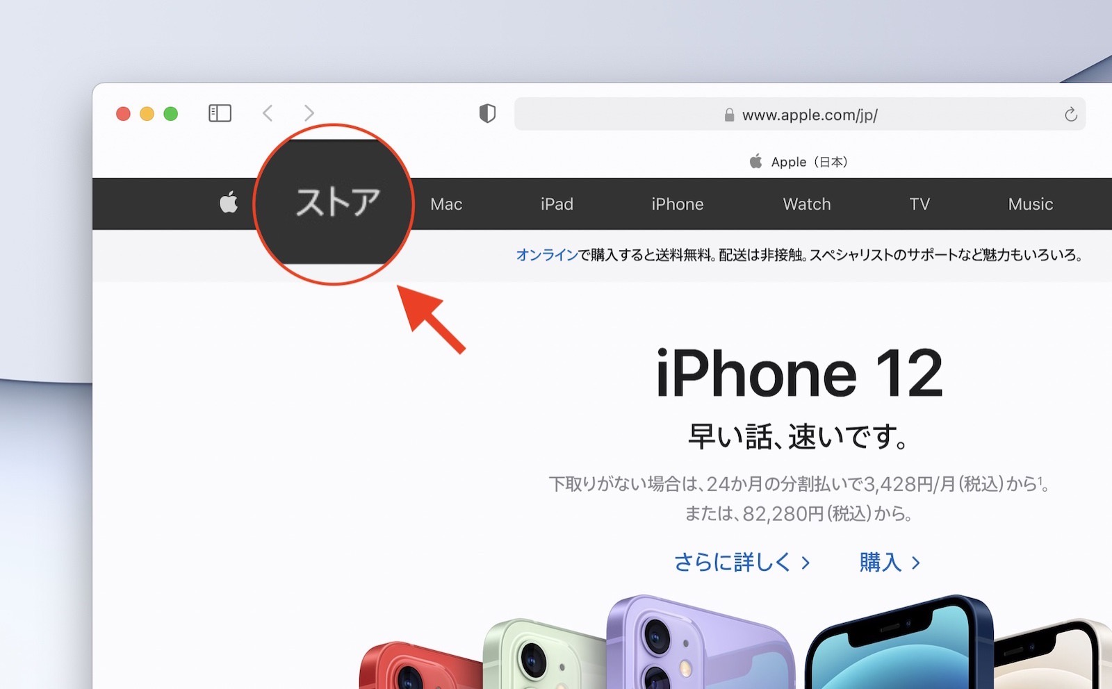Apple Store with store tab