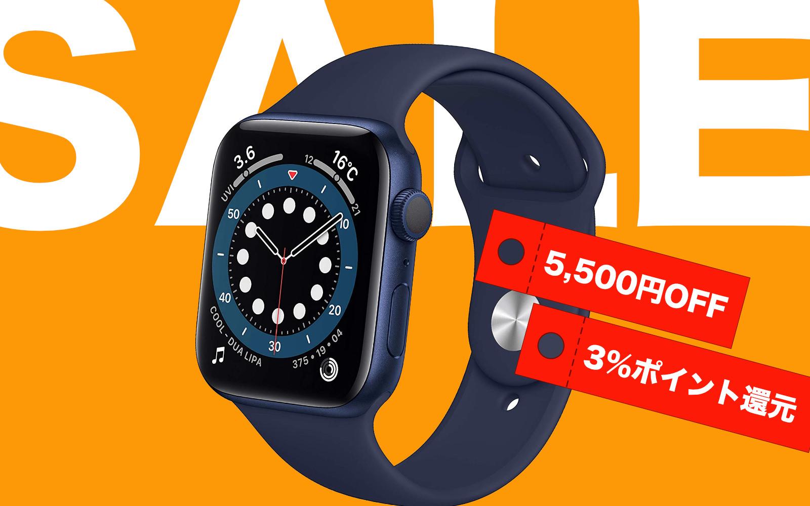 Apple Watch Sale 5500yen off