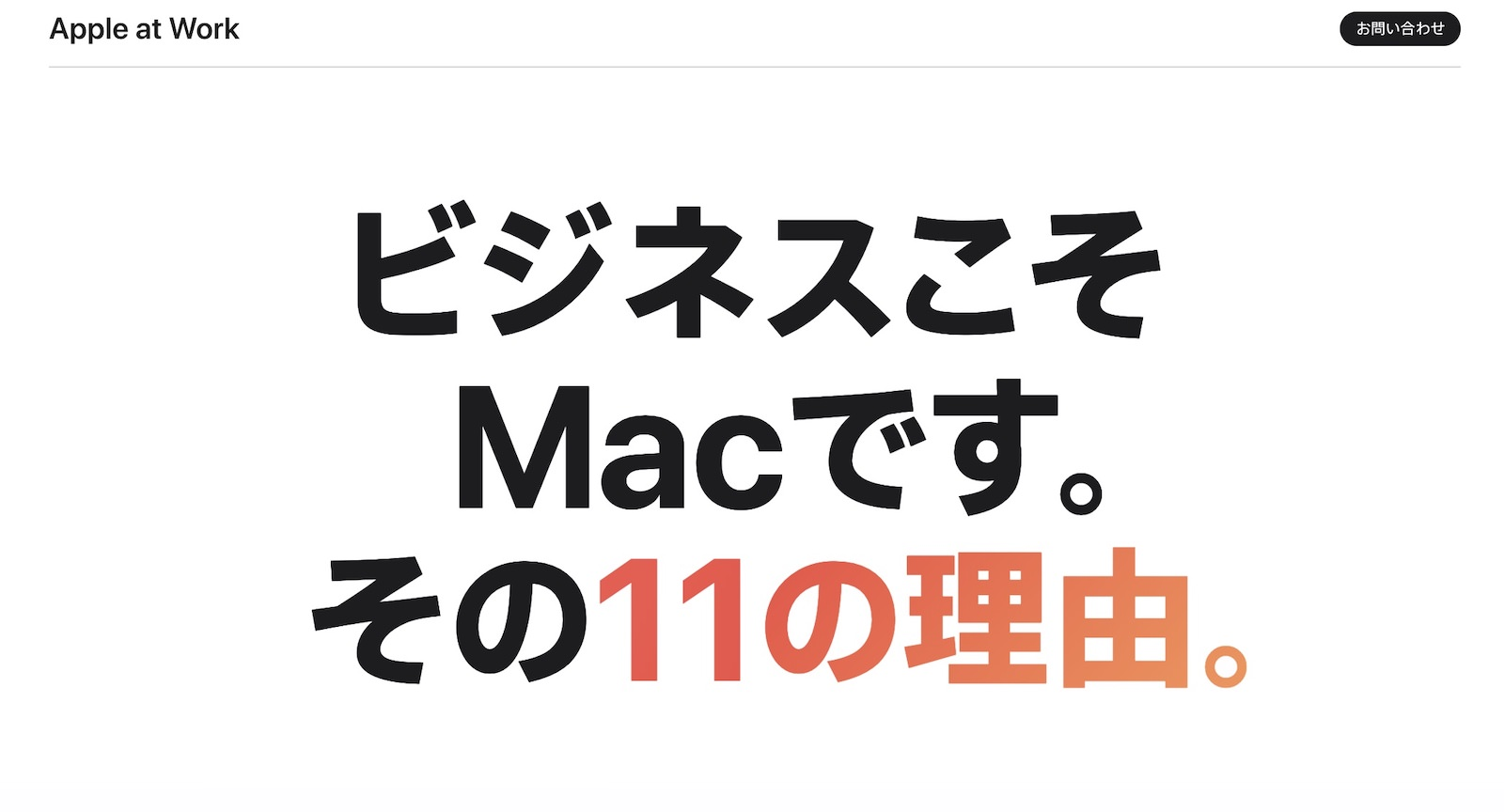 Apple why mac at business