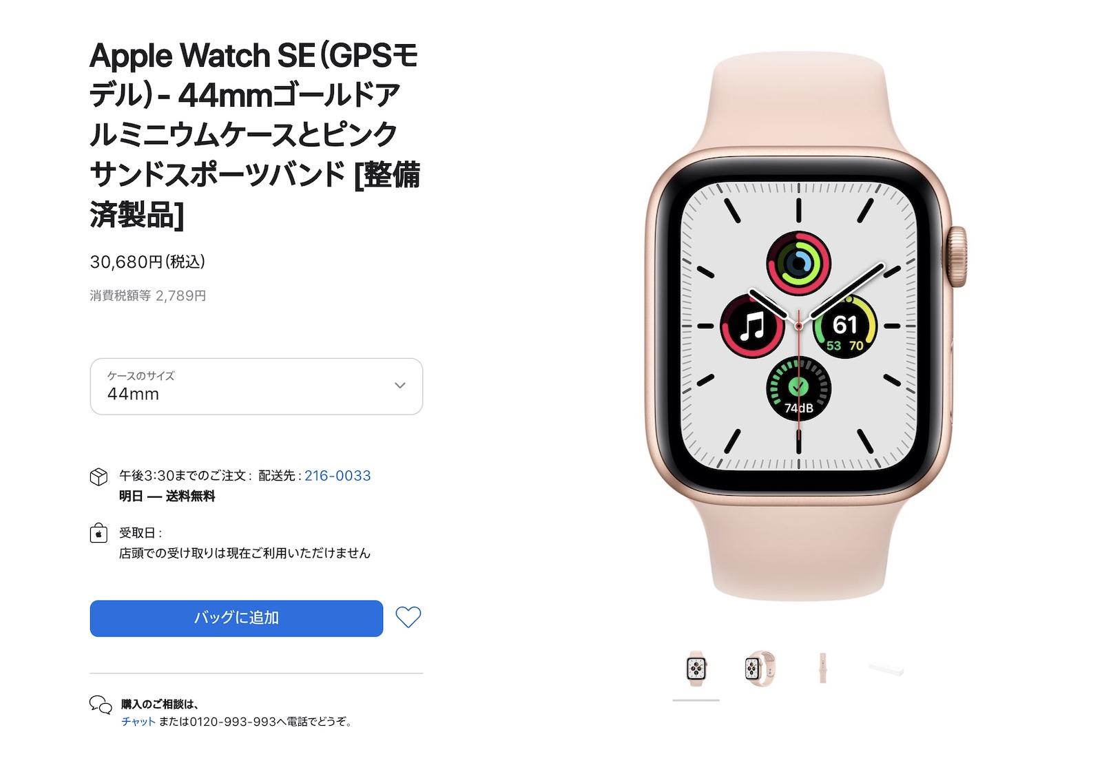 AppleWatch Refurbished model 2021 08 21