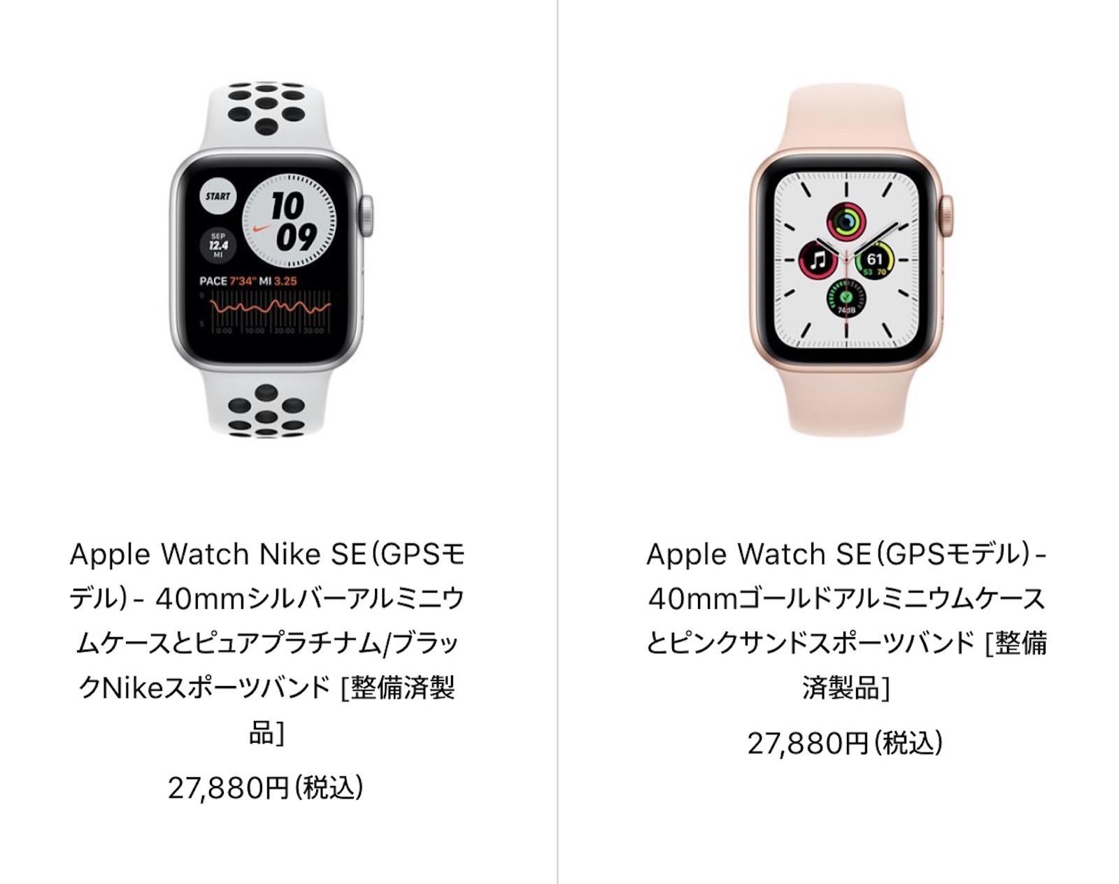 AppleWatch Refurbished model 2021 08 25