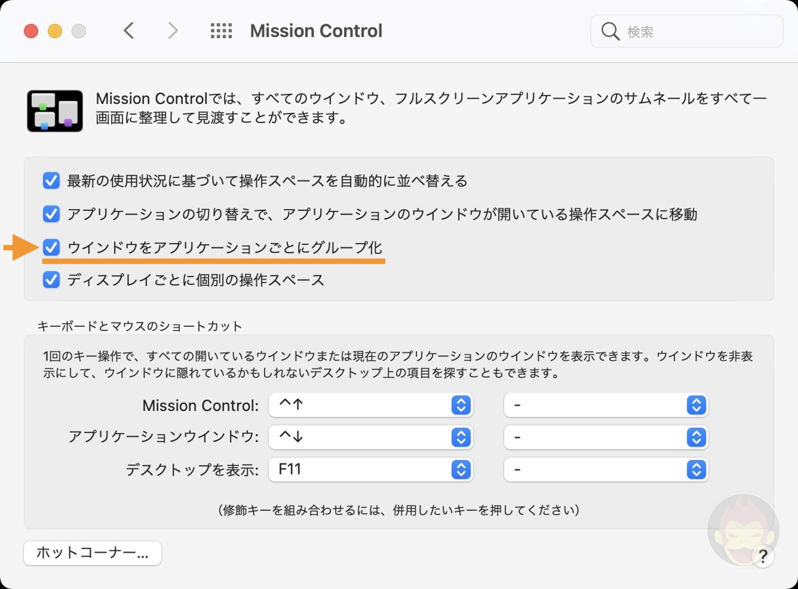 Change the clutter of windows using mission control 02