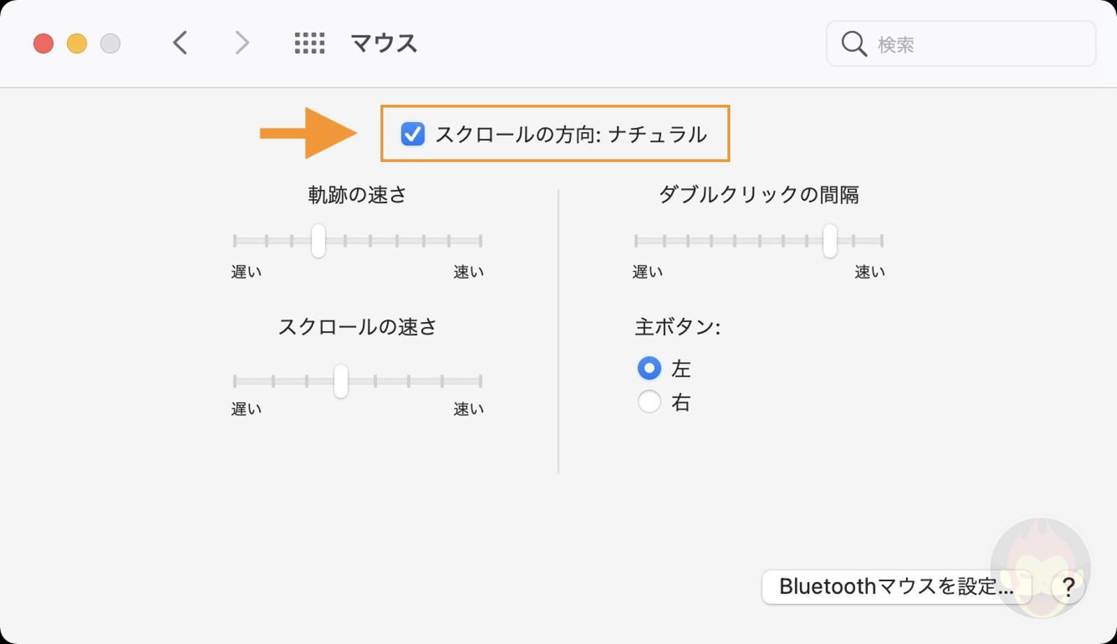 How to change scroll on Mac 01