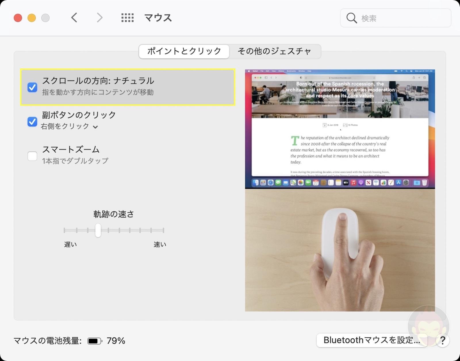 How to change scroll on Mac 02
