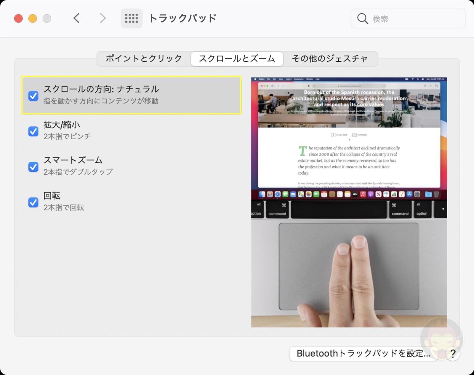 How to change scroll on Mac 04