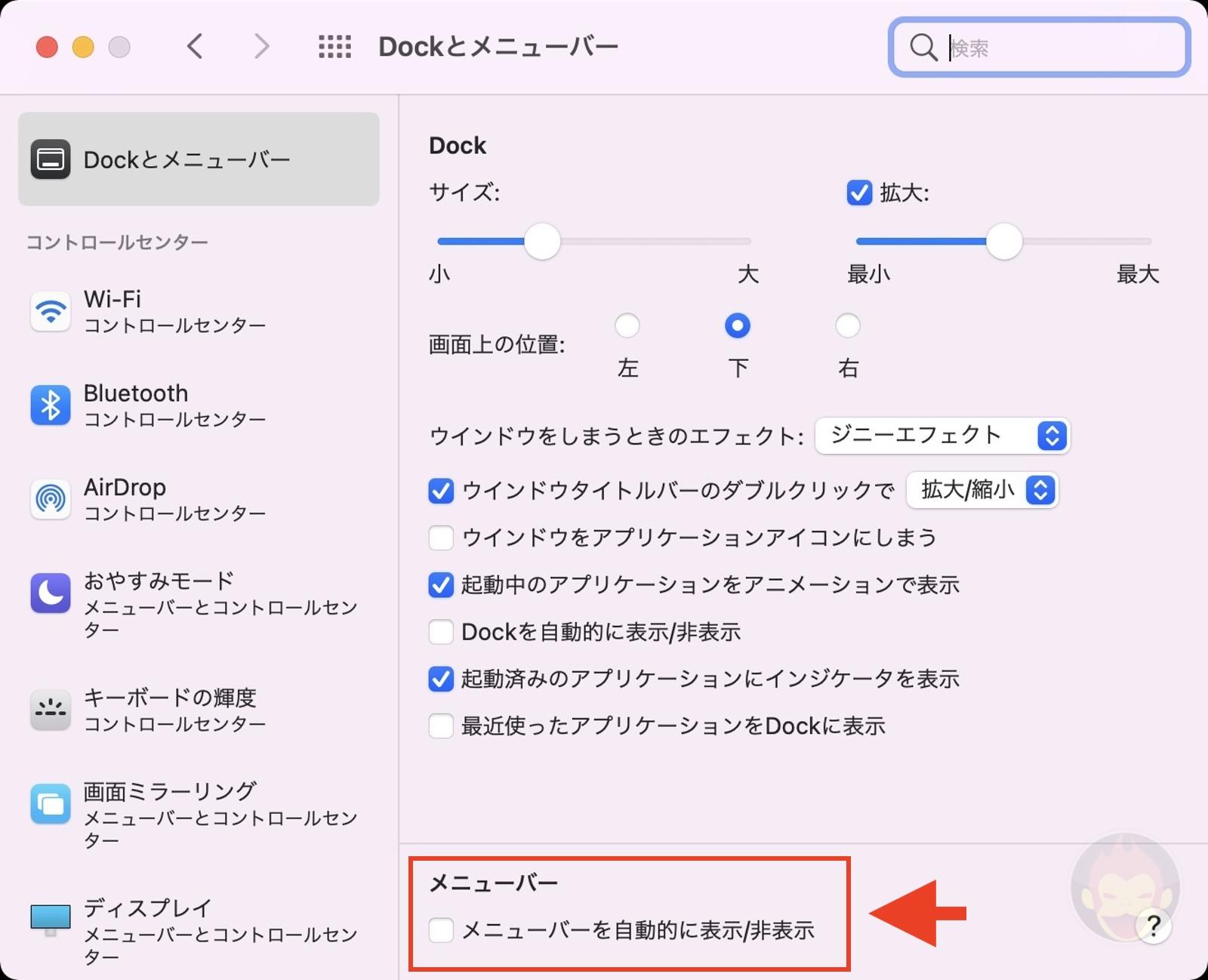 How to hide menu bar on Mac 01