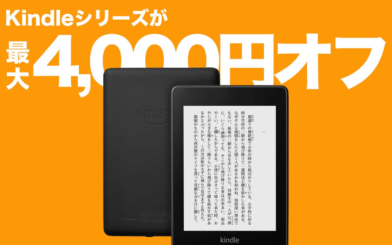 Kindle Tablet sale