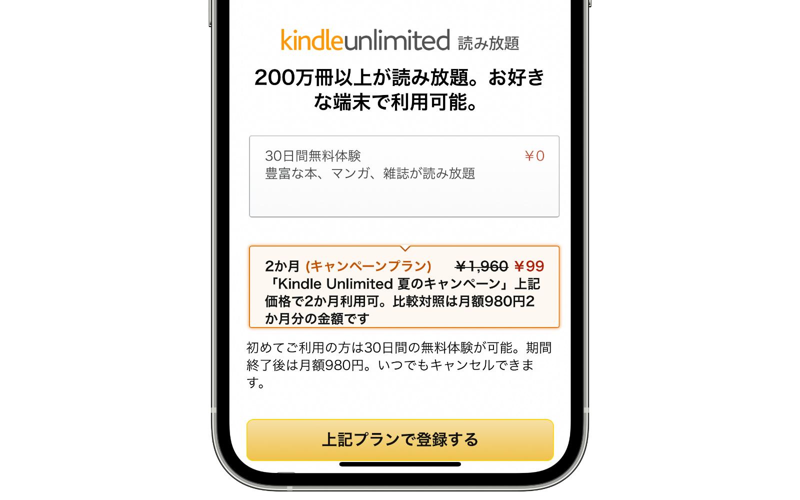 Kindle Unlimited Campaign Link SP