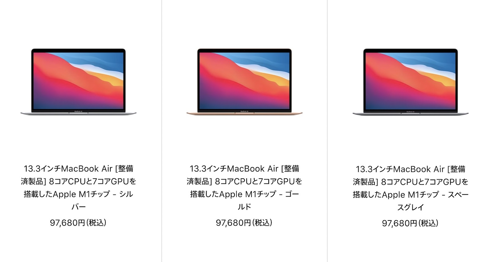 Mac Refurbished model 2021 08 11