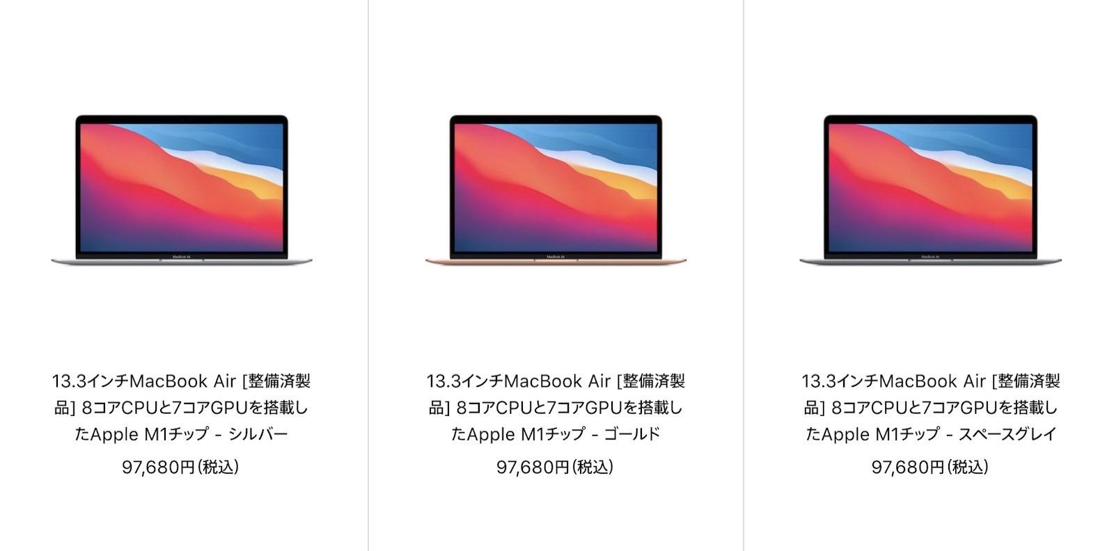 Mac Refurbished model 2021 08 17
