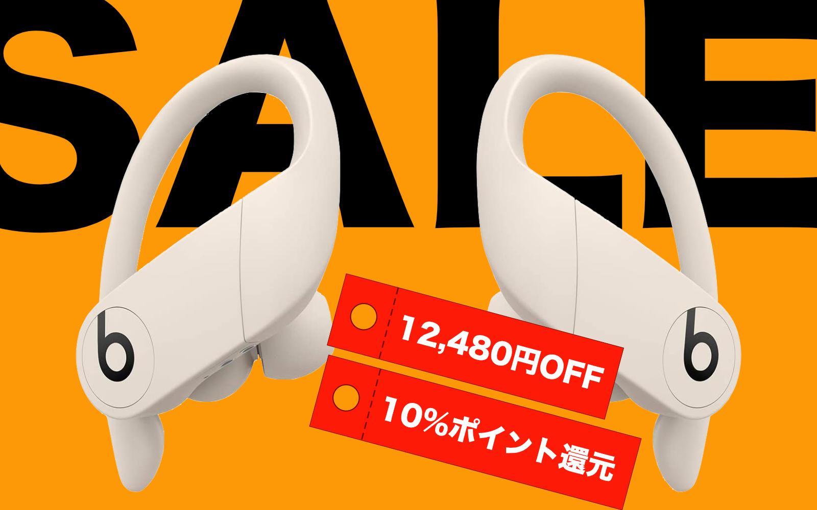 Powerbeats Pro on sale