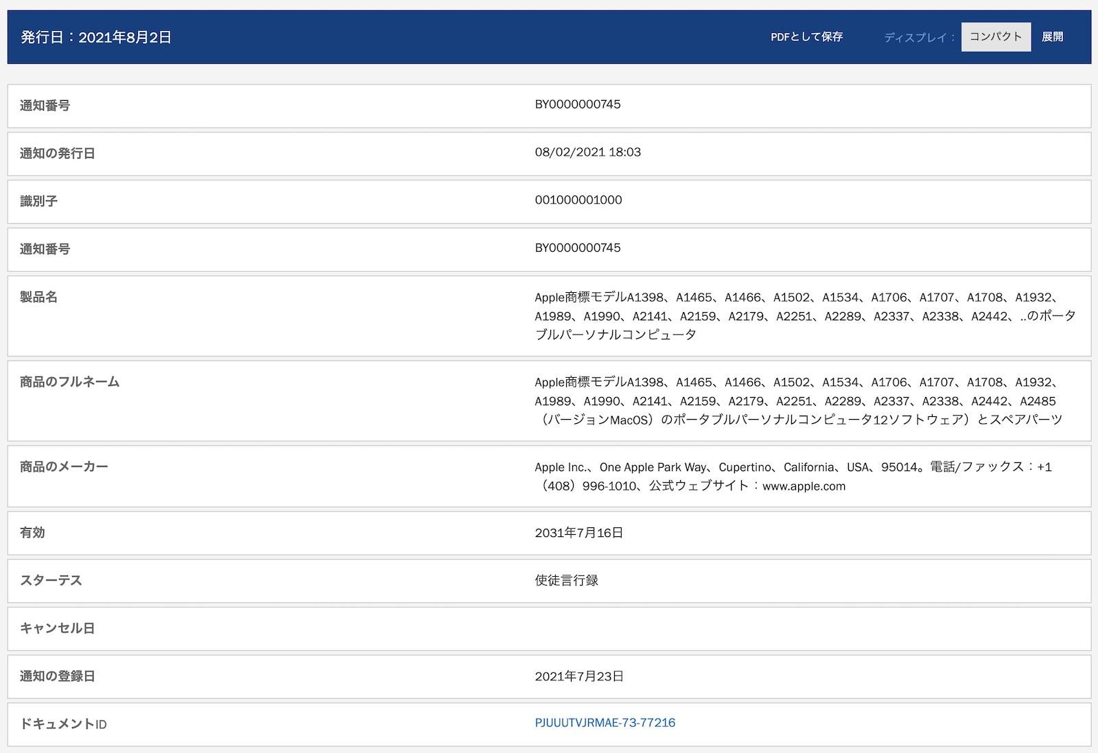 Eec macbook pro filing