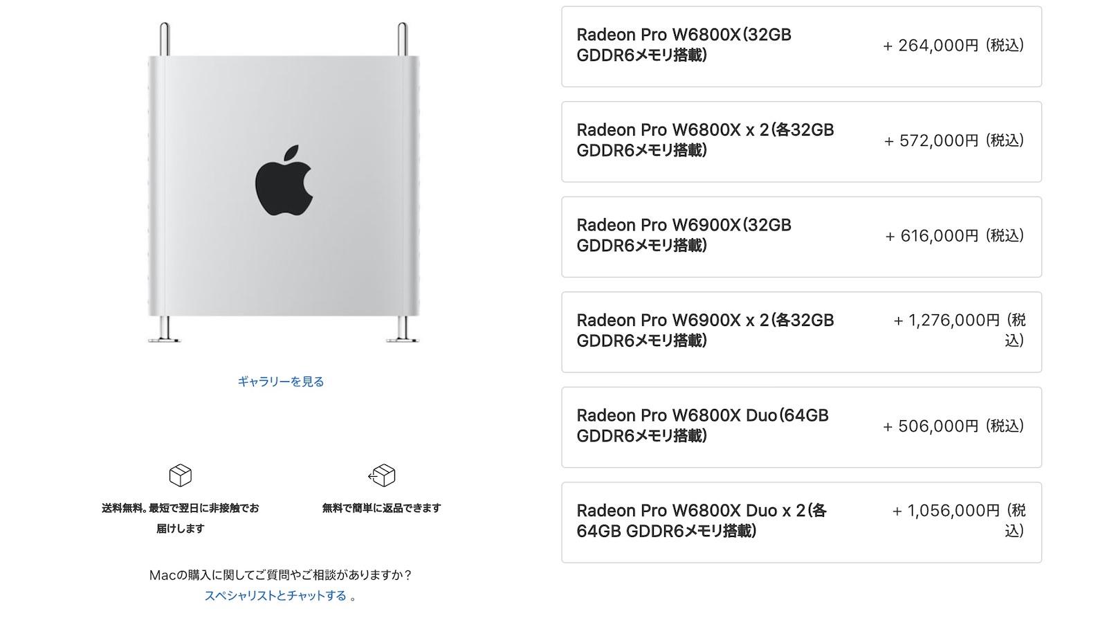 Mac pro new gpu option
