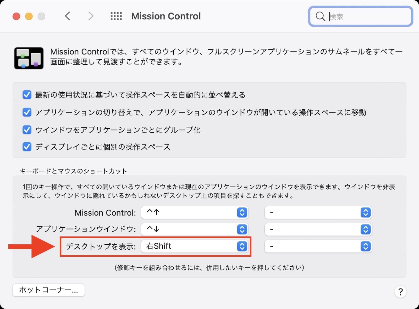 Show desktop shortcut