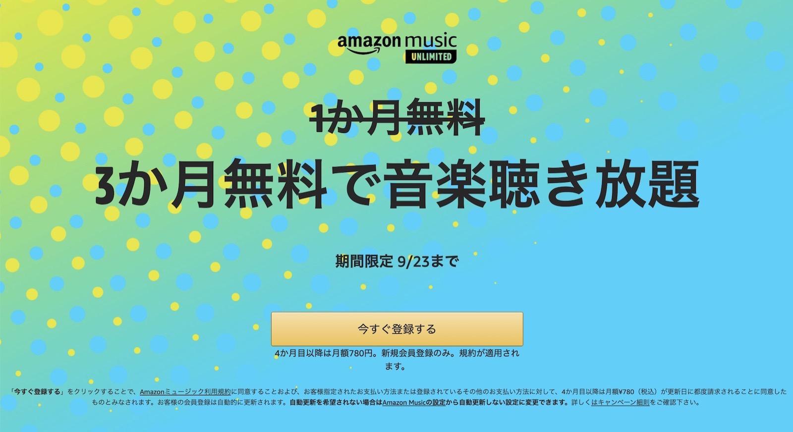 Amazon Music Unlimited Campaign