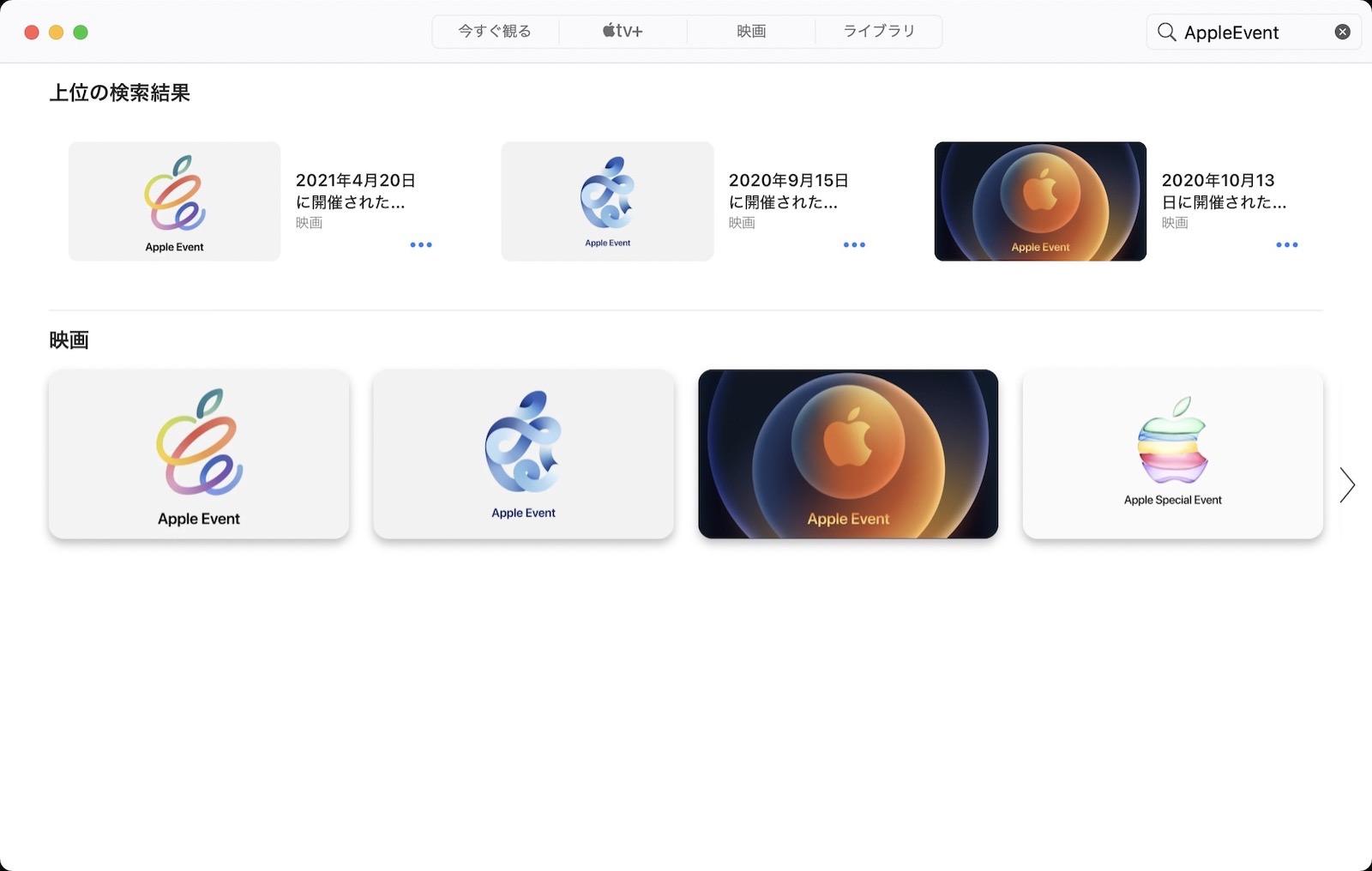 Apple Event on AppleTV App