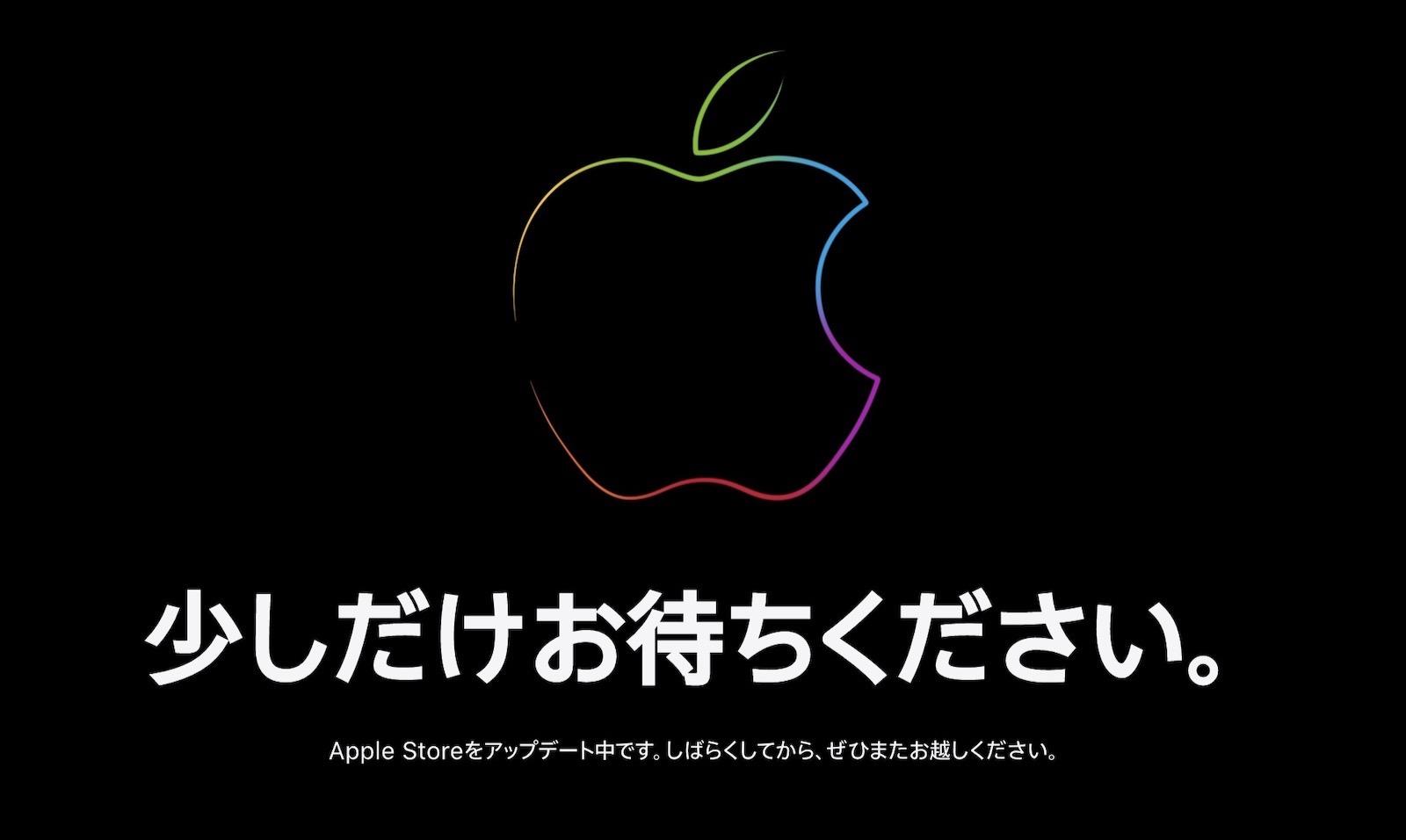 Apple Store Sitemap maintenance mode