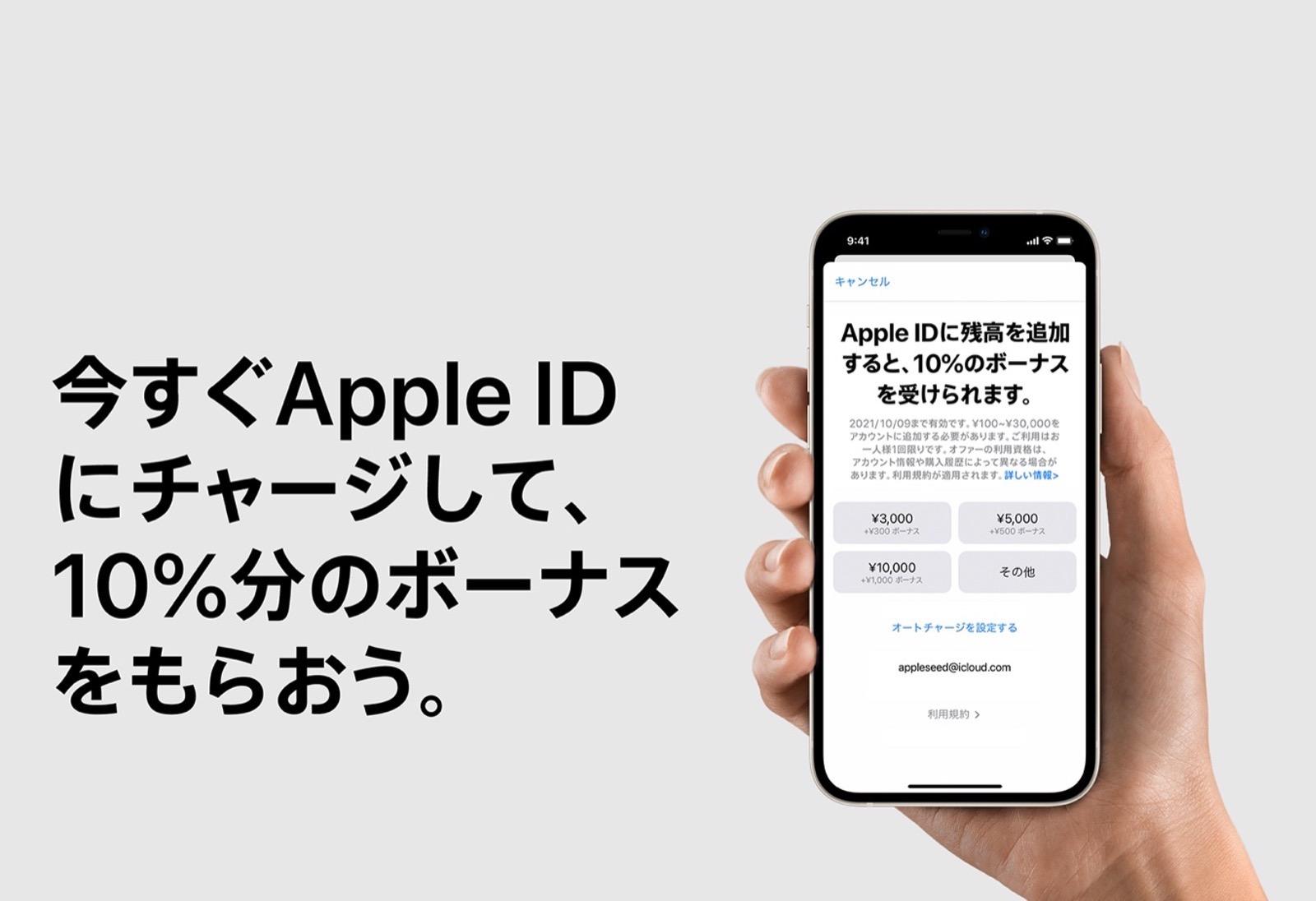 AppleID 10percent bonus 01