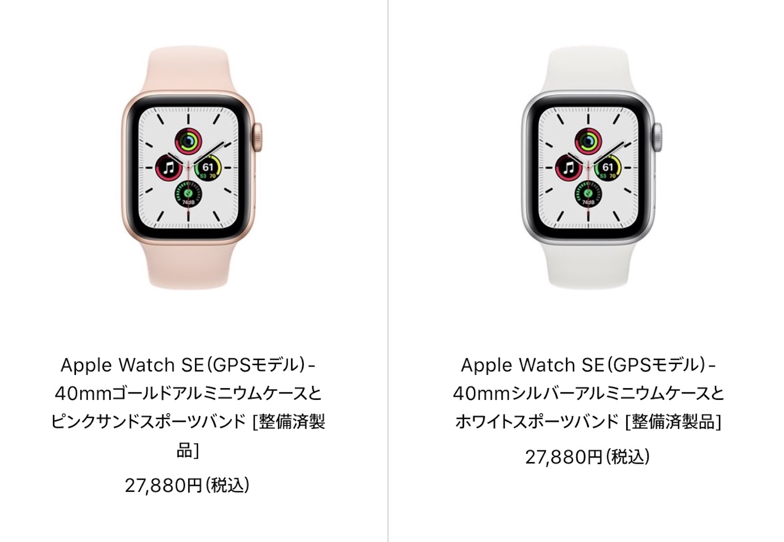 AppleWatch Refurbished model 2021 09 13