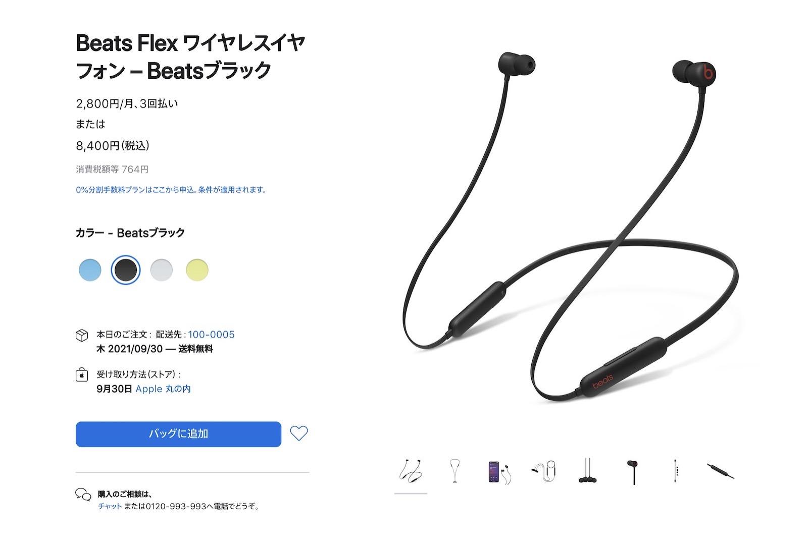 Beats Flex price raise