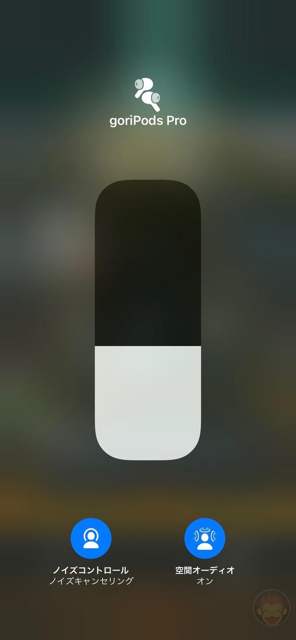 AirPods Proのノイズキャンセリング