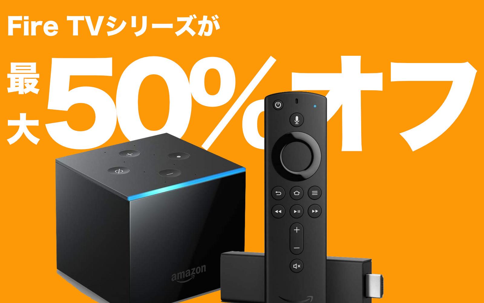 Fire TV Stick Sale 20210925