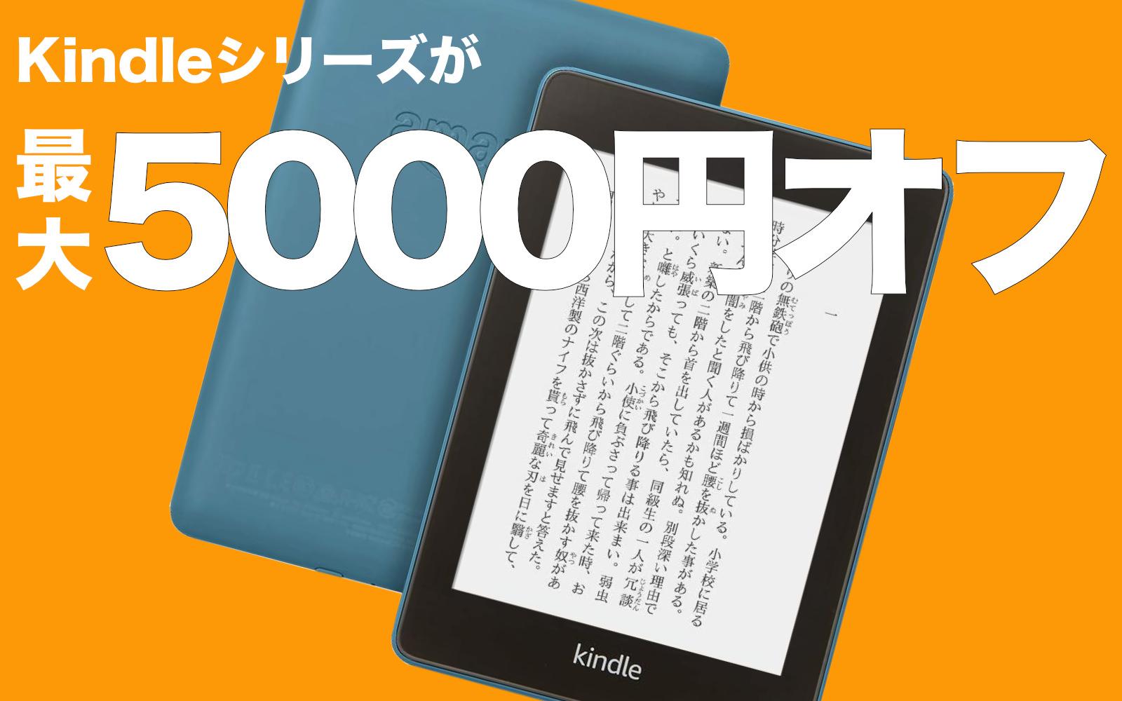 Kindle Tablet on sale 20210925