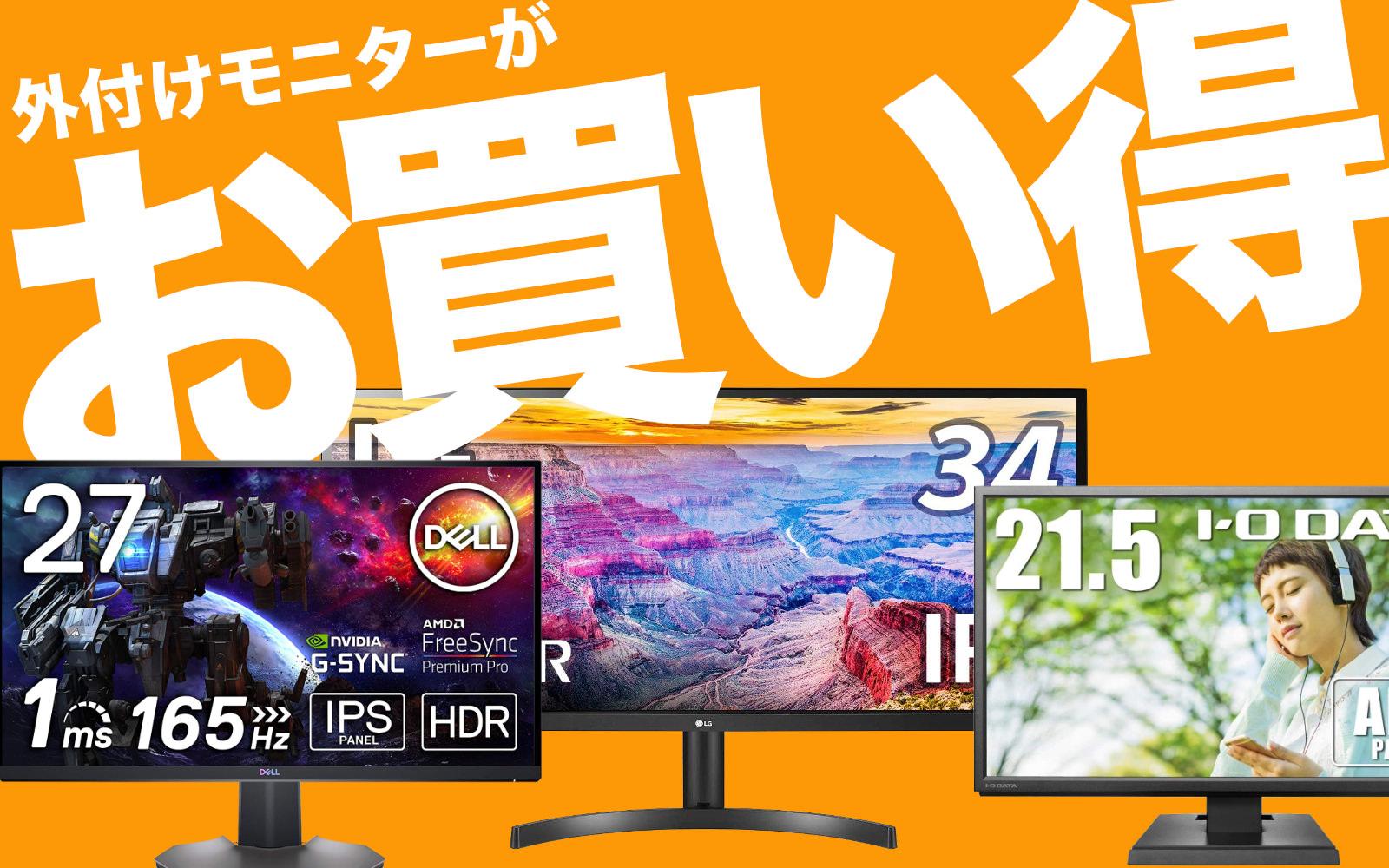 Monitor Sale Amazon 202109