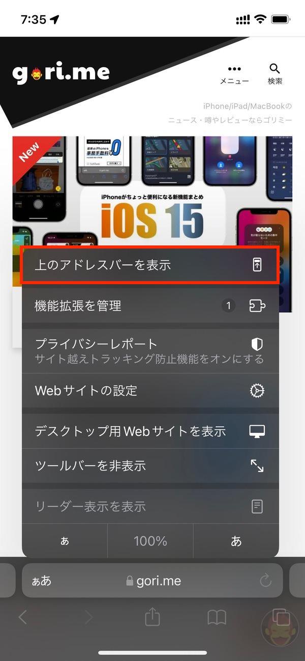 Safari Address Bar iOS15 From Safari 01