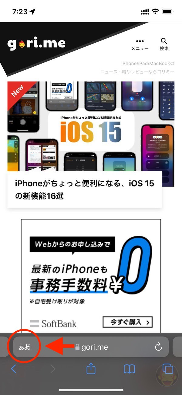 Safari Address Bar iOS15 From Safari 02