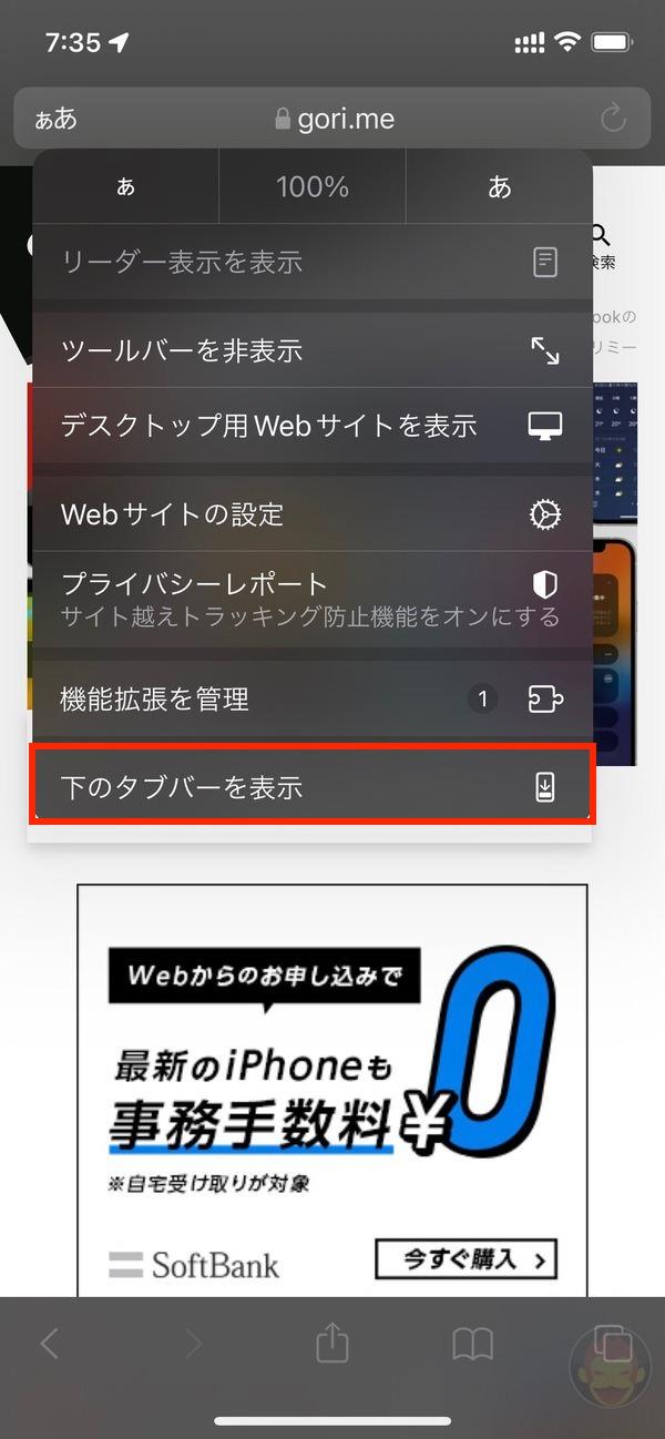 Safari Address Bar iOS15 From Safari 03