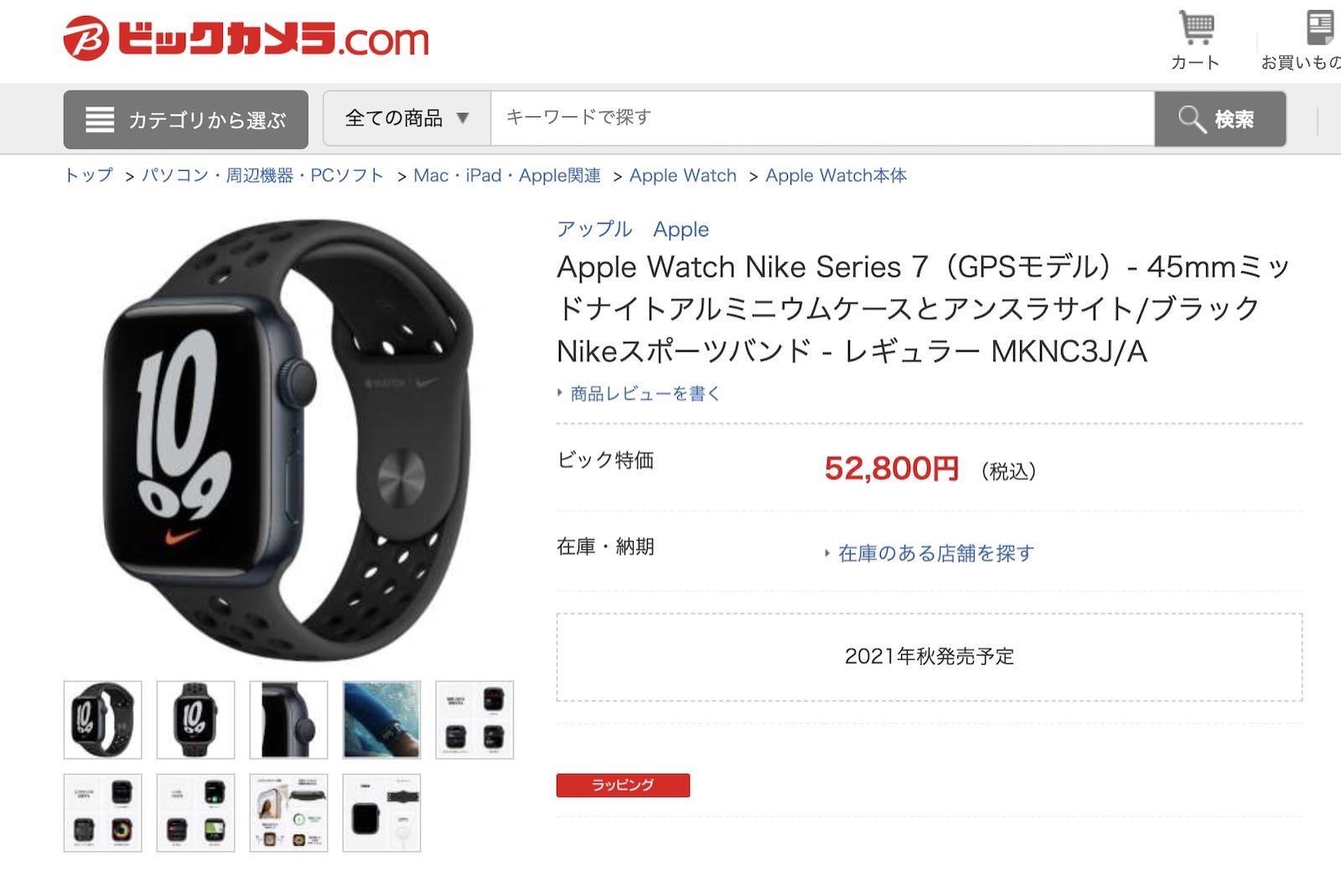 Biccamera apple watch series7 pricing