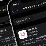 ios14_8-updates.jpg
