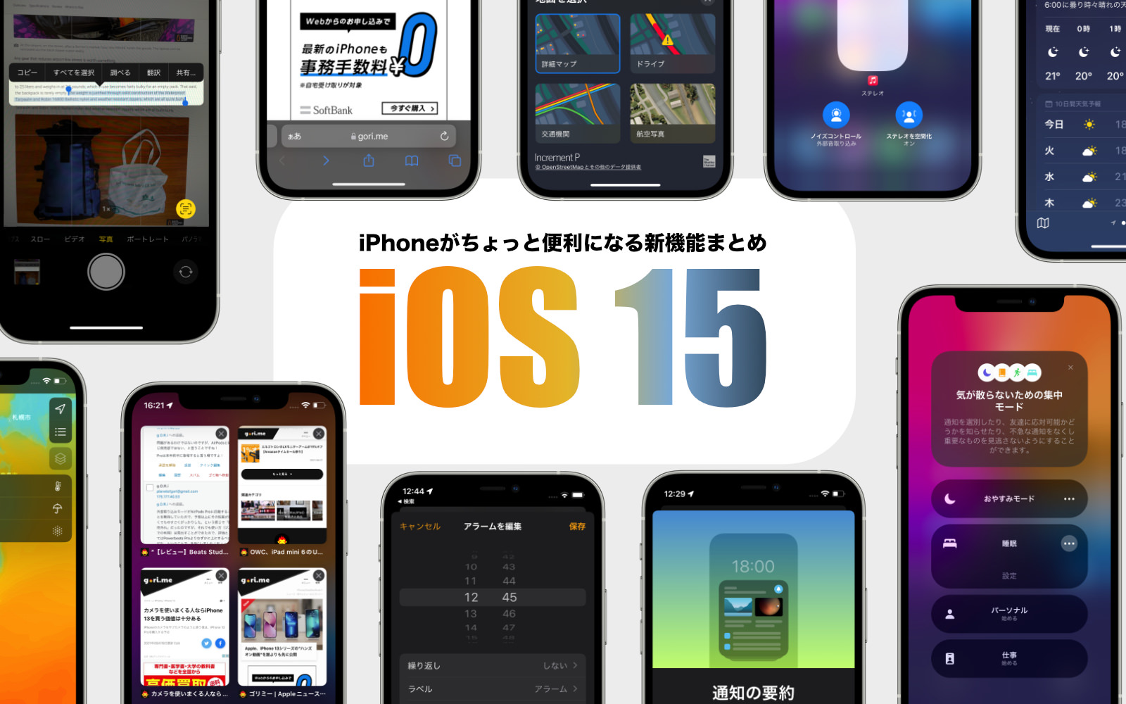 Ios15 new features you should try