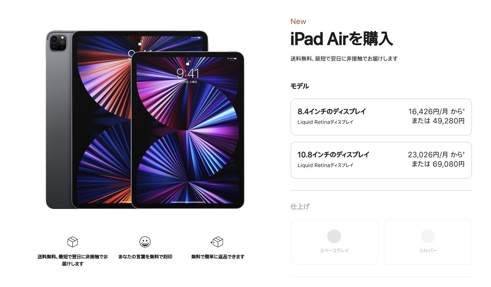 Ipad air devices image