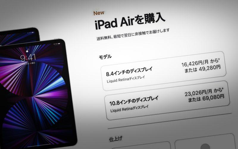 8.4インチ型iPad Airが登場する説