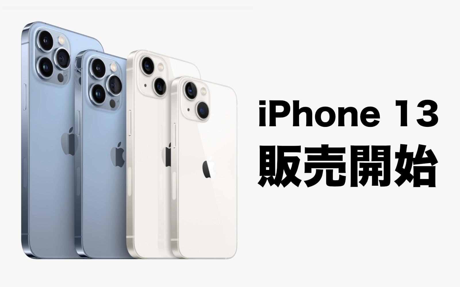 Iphone 13 on sale