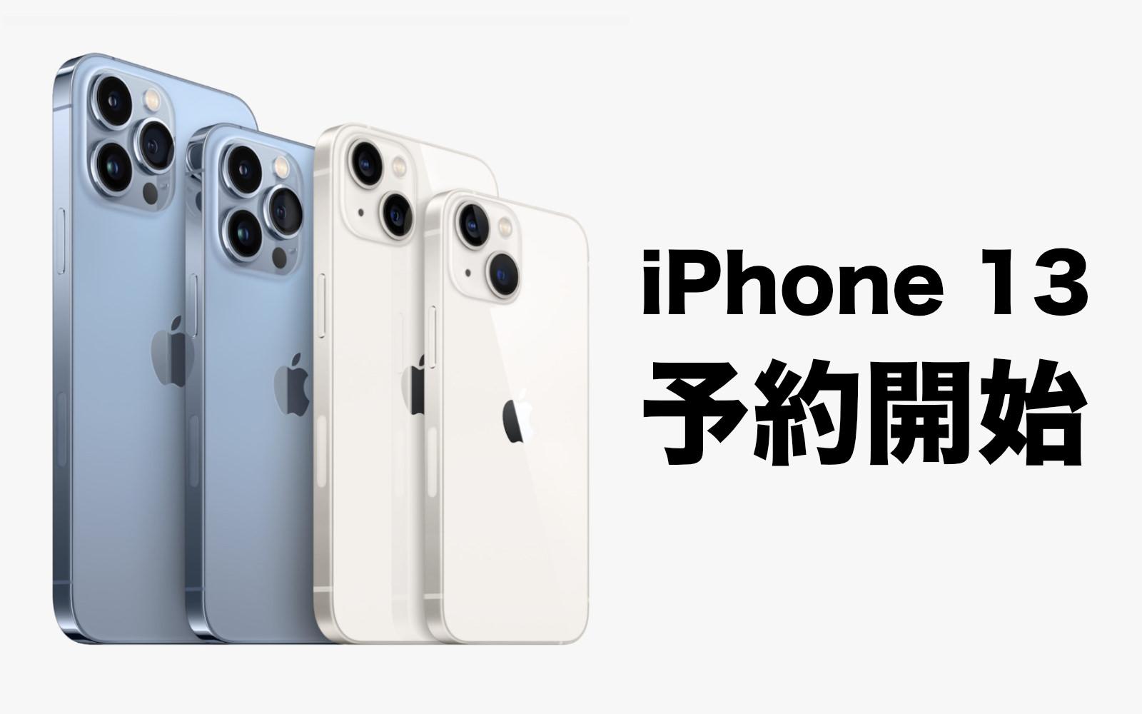 Iphone 13 preorders begin