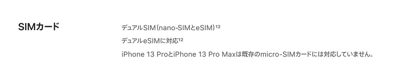 iphone13-dual-eSIM.jpg