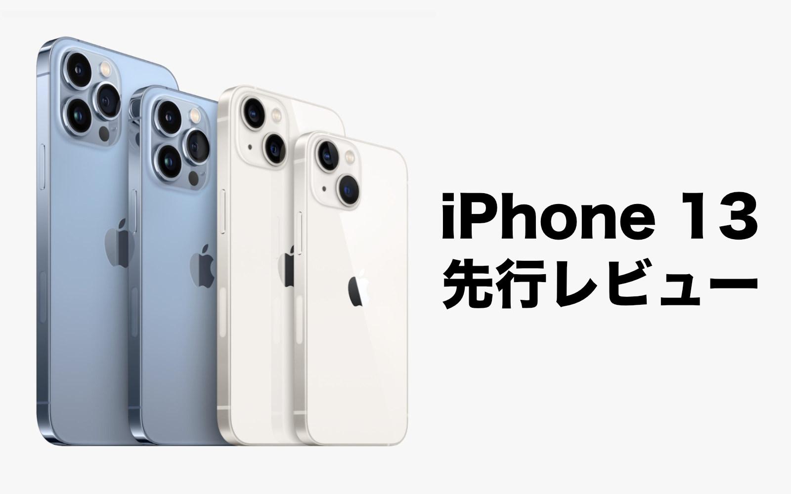 Iphone13 series reviews