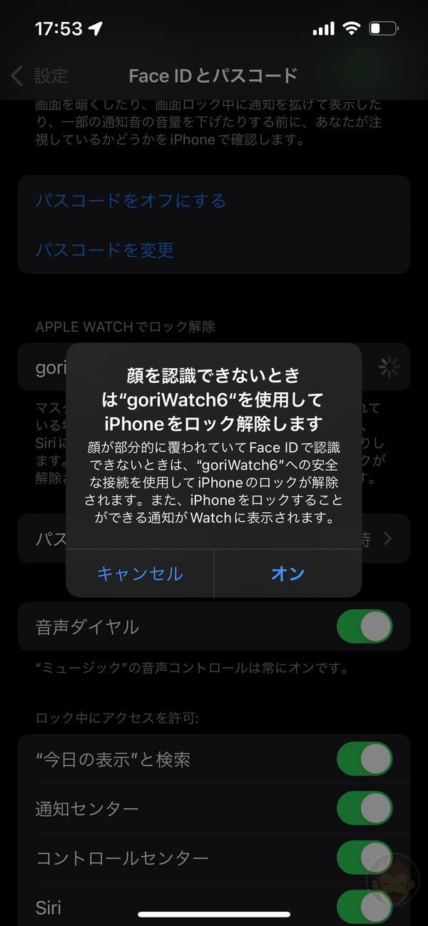 iPhone 13シリーズのApple Watchロック解除できない問題