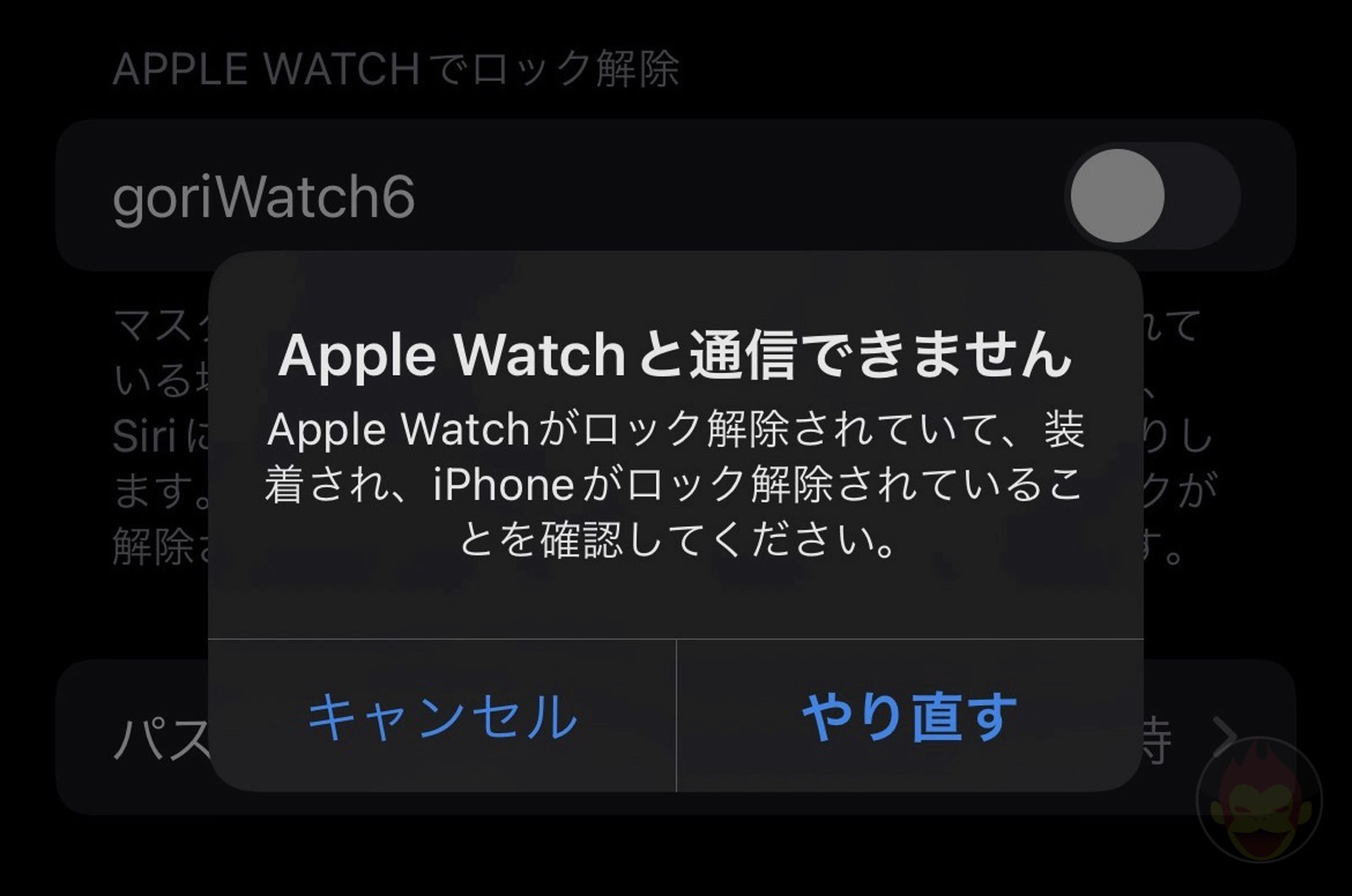 Iphone13pro and applewatch paring error 02
