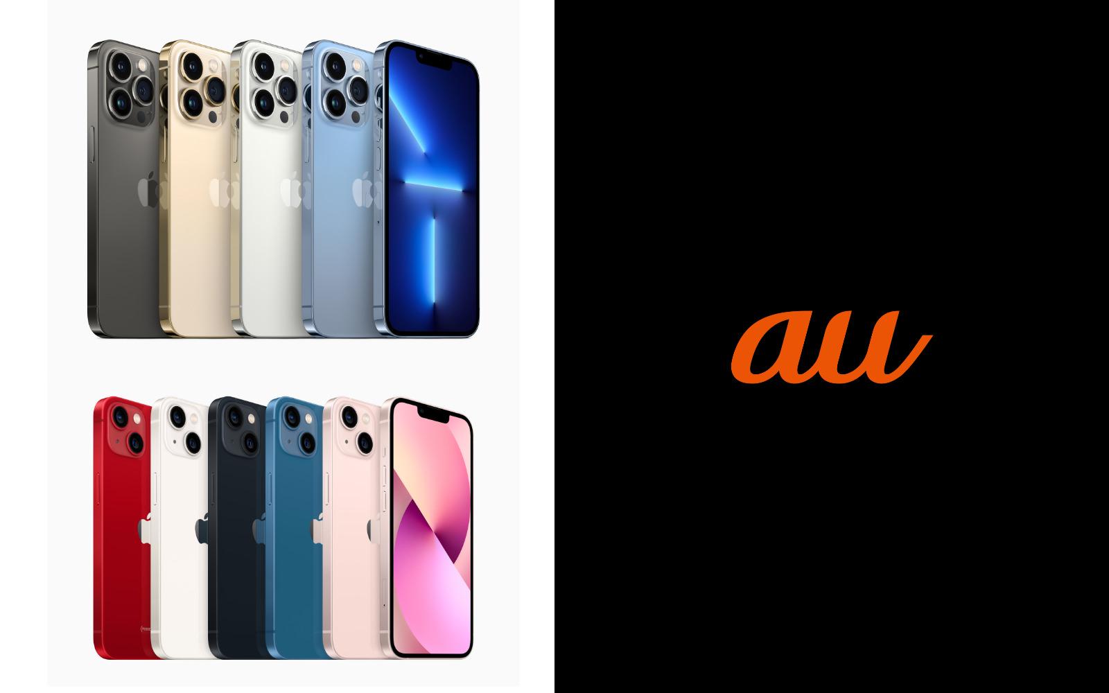 Iphone13series au
