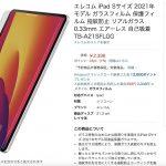 pad-mini-6-glass-cover.jpg
