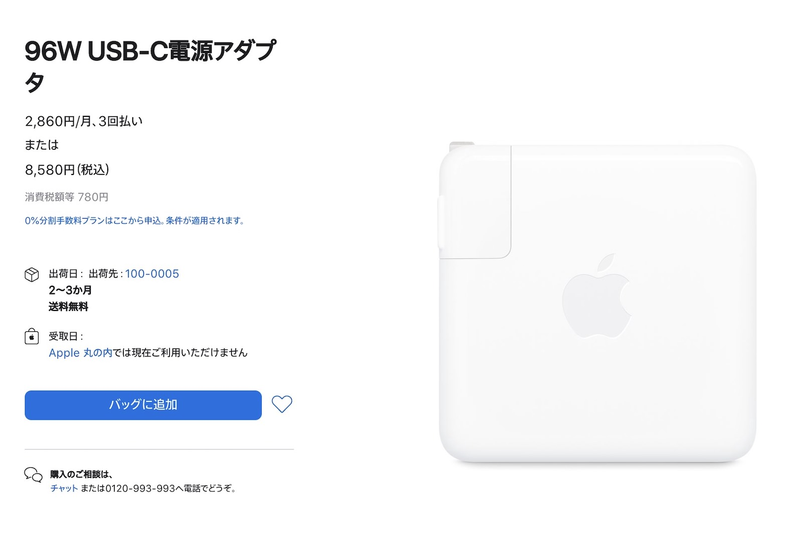96w adaptor not available