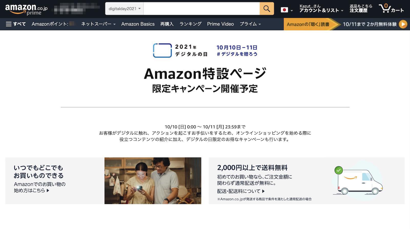 Amazon digital Day Capture