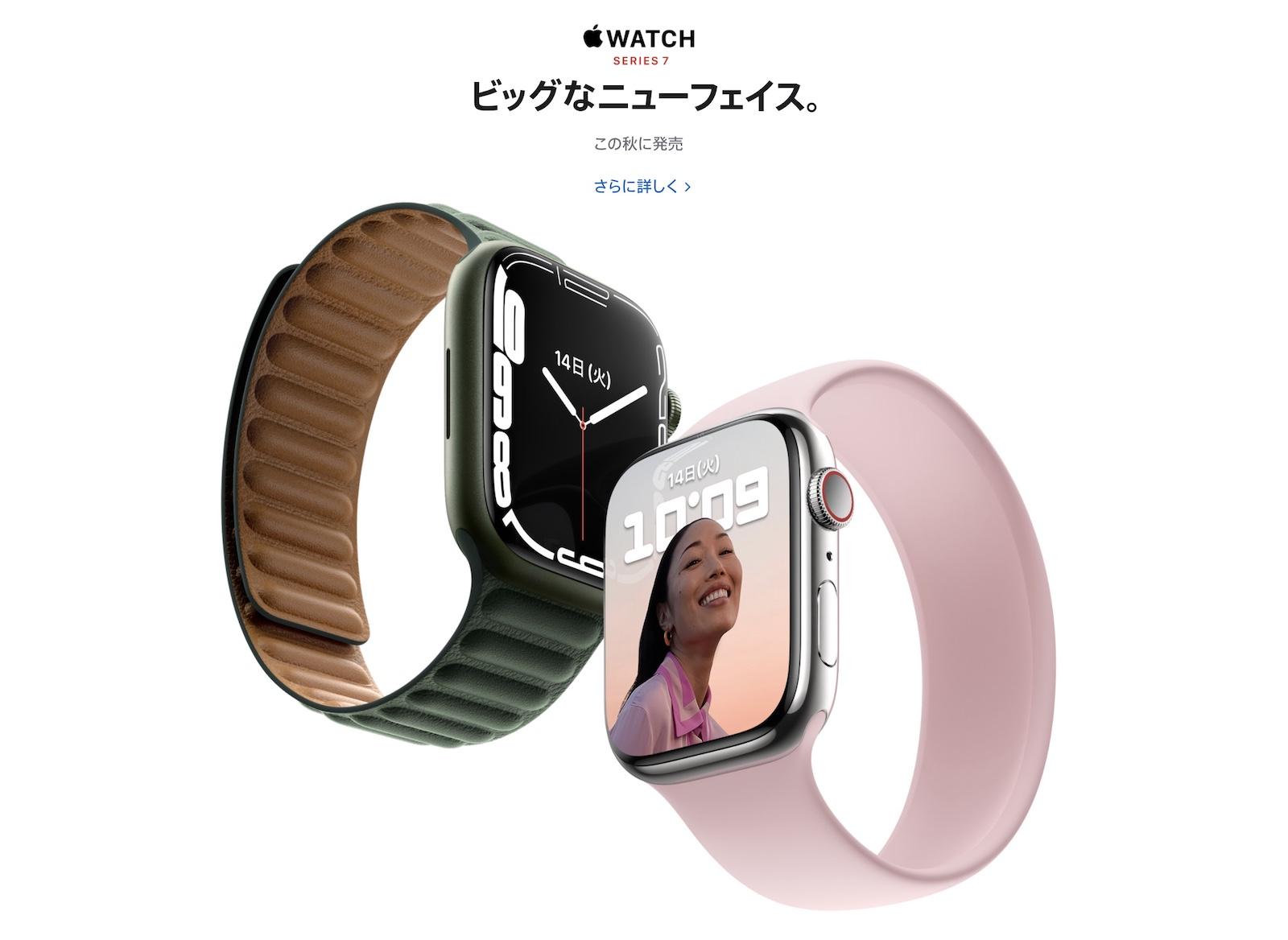 Apple Watch Series 7 coming soon