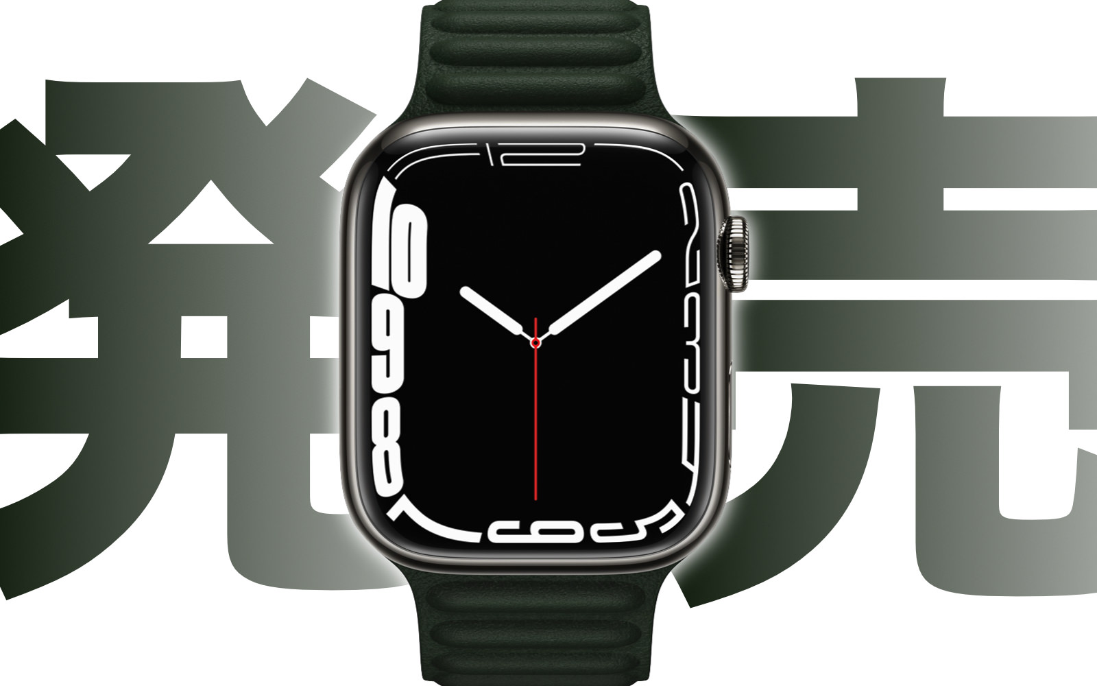 AppleWatchSeries7 now on sale