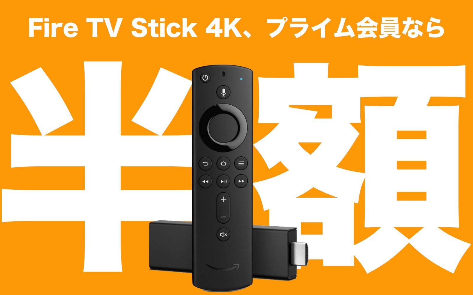 Fire TV Stick 4K 50percent off