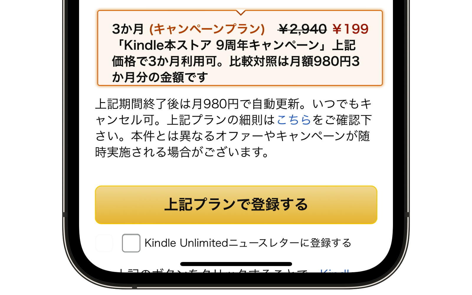 Kindle Unlimited 9year campain